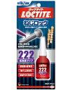 ヘンケルジャパン ロックタイト(LOCTITE)ねじロック222(低強度タイプ) 10ml小箱10個入り