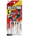 コニシ クイック5 【エポキシ接着剤】 15gセット 小箱5個入り