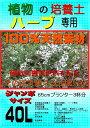 植物の培養土 ハーブ専用(有機質肥料入り)ジャンボサイズ 40L