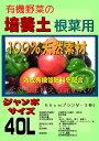 有機野菜の培養土 根菜用(ボカシ肥料入り)ジャンボサイズ 40L