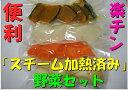 「スチーム加熱済み」野菜セット(1人用)  じゃがいも/玉ねぎ/にんじん/きのこセット/他 7〜8種類