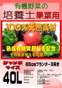 有機野菜の培養土(元肥入り) 果菜用 ジャンボサイズ40L