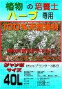 ハーブの培養土(元肥入り) ジャンボサイズ40L