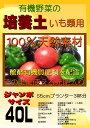 有機野菜の培養土(元肥入り) いも類用 ジャンボサイズ40L
