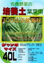 有機野菜の培養土(元肥入り) 葉菜用 ジャンボサイズ40L