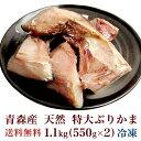【送料無料】青森産 天然 特大ぶりかま1.1kg(550g×2)【真空パック】【ぶりの照り焼