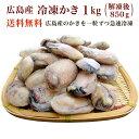 【送料無料】広島産 冷凍かき 1kg(解凍後850g)【かき カキ 牡蠣】【ギフト 贈答】