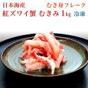 紅ズワイガニ むきみ 1kg 日本海産 冷凍