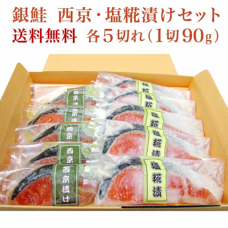 【送料無料】銀鮭 西京・塩糀漬けセット 各5切 ギフト箱(真空パック)【西京漬 塩糀漬】【ギフト 贈答】【さけ 鮭 サケ】