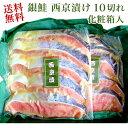 【送料無料】銀鮭 西京漬け 10切れ 化粧箱入り【さけ 鮭 ...