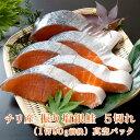 振り塩銀鮭 5切れ【銀鮭】【さけ 鮭 サケ】...