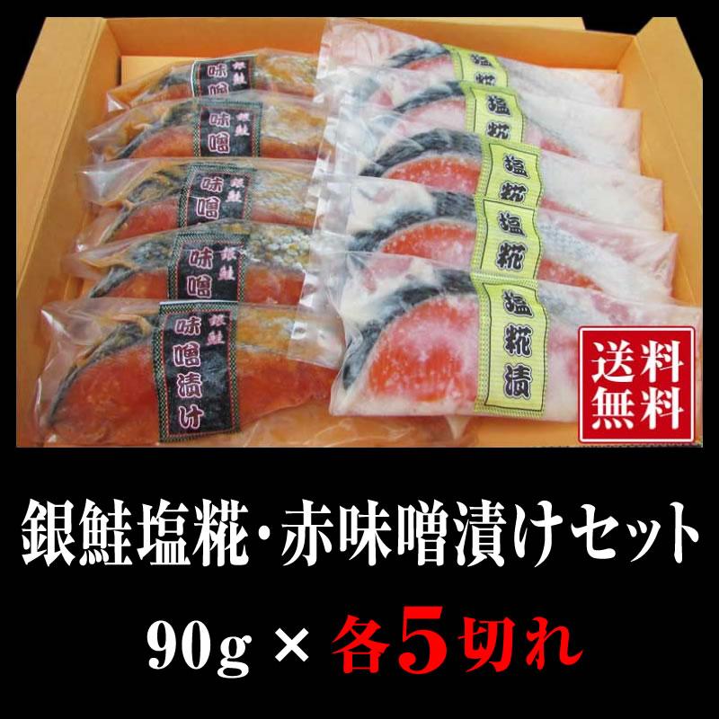 【送料無料】銀鮭 西京・塩糀漬けセット(各5切)...の商品画像