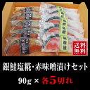 【送料無料】銀鮭 塩糀・赤味噌漬けセット(各5切)ギフト箱【...
