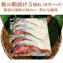 鮭の粕漬5切れ(自社製真空パック)【さけ サケ 鮭】【ごはん...