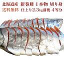 【送料無料】北海道産 新巻鮭 1本物 切り身 仕上り2.3k