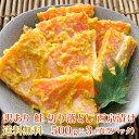 【送料無料】訳あり 鮭 切り落とし 西京漬 1.5kg(500g×3)(真空パック)【銀鮭】【西京味噌】