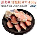訳あり 甘塩鮭カマ 450g【塩水処理のまま・西京漬け】...