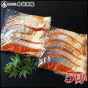 銀鮭味噌漬け10切れ(5切れ×2真空パック)さけ 鮭 サケ 味噌漬