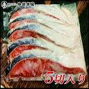 鮭の粕漬け5切れ(自社製真空パック)さけ 鮭 粕漬け...