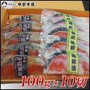 送料無料(一部地域を除く) 銀鮭塩糀・赤味噌漬けセットさけ 鮭 サケ 塩糀 赤味噌