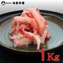 紅ズワイ蟹 むきみ 冷凍1kg 日本海産