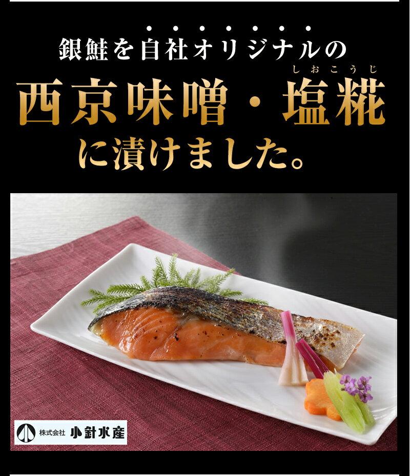 【送料無料】銀鮭 西京・塩糀漬けセット(各5切...の紹介画像2
