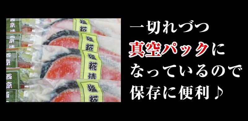 【送料無料】銀鮭 西京・塩糀漬けセット(各5切...の紹介画像3