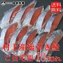 ご自宅用 越後村上名産塩引鮭10切れセット(1切れ真空パック)さけ 鮭 サケ 塩引き 村