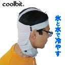 頸動脈も冷やして猛暑対策!coolbit クールビットビルダーK◎氷と水で2way冷却!熱中症対策グッズ ヘルメットインナー ヘルメット業務用..
