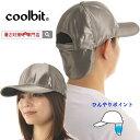 特許取得!ひんやり爽快に冷える!アスリートに話題の冷える帽子 coolbit クールビットチタンキャ...