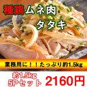 ■【宮崎産・鹿児島産】親鶏ムネ肉のたたき 1パックあたり約250g〜320g×5P 約1.5kg入