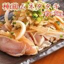 ■【国産】親鶏(種鶏)ムネ肉のたたき 1パックあたり約250g〜320g×5P 約1.5kg入り■