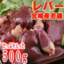 """■宮崎産""""レバー""""500g■(冷蔵) 若鶏 レバー100gあたり72円"""