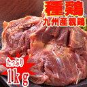 ■南九州産 親鶏もも肉(種鶏)1kg■【冷蔵】 親鳥 業務用 (100gあたり134円)