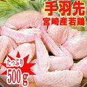 """食品 - ■宮崎産""""手羽先""""500g■(冷蔵) 若鶏 手羽先"""