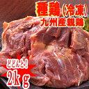 業務用 冷凍2kg■【宮崎産・鹿児島産】 親鶏もも肉(種鶏)2kg■【冷凍】 親鳥 業務用