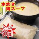 ■特濃水炊きスープ【1p500ml入り/だしパック付き】■【648円】【冷凍】※鶏肉や野菜は含まれません