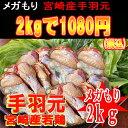 ■メガもり 宮崎産手羽元 2kg 800円(税込)■【冷凍】 若鶏 業務用