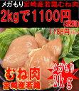 ■メガ盛り【宮崎県産】ムネ肉 2kg 972円(税込)■【冷凍】 若鶏 業務用 ムネ肉 む