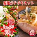 ■【送料無料】鶏のたたきセット(親鶏(成鶏)のたたき3P+親鶏(種鶏)ムネ肉のたたき2P)