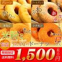 【送料無料】米粉と豆腐のドーナツ12個セットプレーン・アール...