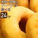 【送料無料】米粉と豆腐のドーナツ24個セットプレーン・アールグレイ・きなこ・シナモンの4つの味から選べる甘さ控えめのドーナツ【10P30Nov14】【kobe2014_free】【kobe2014_recommend】