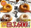 【送料無料】米粉と豆腐のドーナツ
