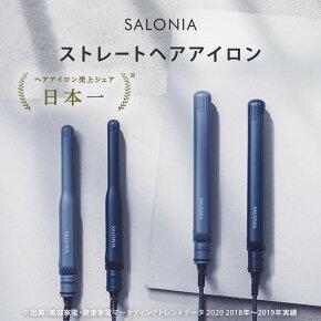 【SALONIA ストレートヘアアイロン 15mm 24mm 35mm】 ヘアーアイロン ヘアアイロン サロニア 海外対応 1年保証 ポーチ hk さろにあ ギフト プレゼント