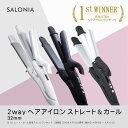 メーカー公式1年保証【SALONIA サロニア 2WAY ス...