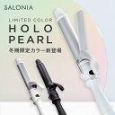 冬期限定カラーHOLO PEARL新発売!【SALONIA セラミック カール ヘアアイロン 32m...