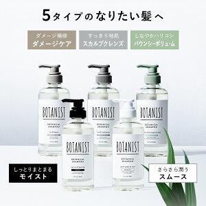 シャンプー ■一部予約商品■【BOTANIST ボタニカル シ