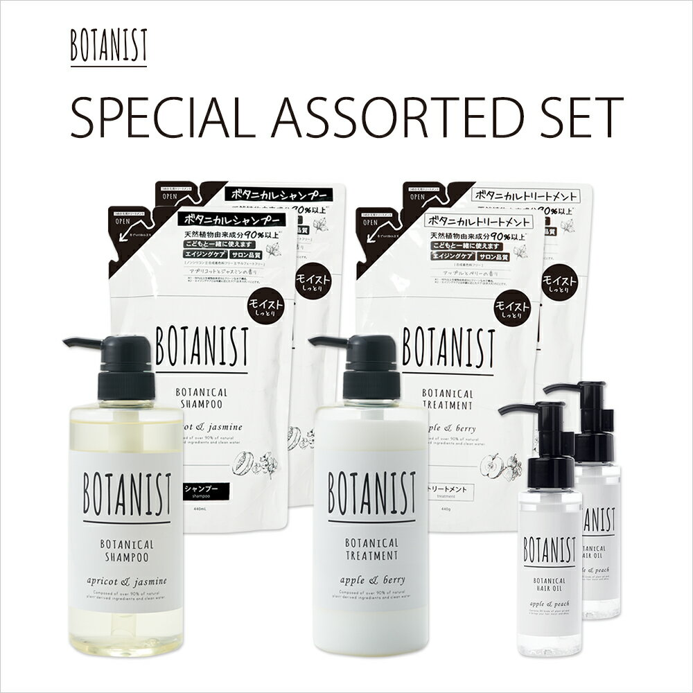 BOTANIST SPECIAL ASSORTED SET
