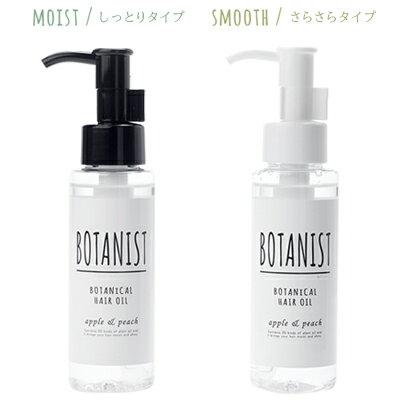 【BOTANIST】ボタニカルヘアオイル80ml