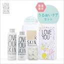 LOVE YOUR SKIN. 1st ANNIVERSARY SET うるおいケアセット<ボタニカ
